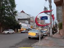 فروش زمین مسکونی 250 متری در شیپور