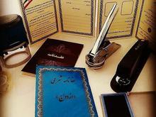 عقدنامه ازدواج/صیغه نامه محضری عقد موقت دائم طلاقنامه فسخ در شیپور