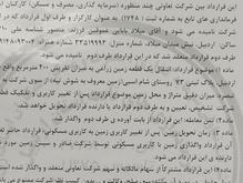 فروش زمین تعاونی استانداری واقع در پلاک 73 شهری، شام اسبی در شیپور