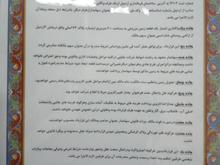 قرارداد فرمانداری فاز 3پلاک73شام اسبی در شیپور