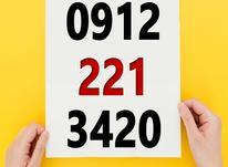 0912.221.34.20 عدد ریز در شیپور-عکس کوچک