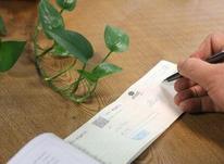 مشاوره واستعلامات قانونی چک در شیپور-عکس کوچک