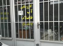 مغازه 35متری در شیپور-عکس کوچک