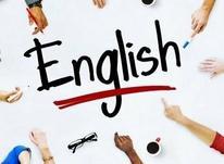 اموزش زبان انگلیسی در شیپور-عکس کوچک