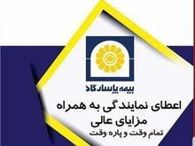 استخدام در بیمه عمر پاسارگاد در شیپور