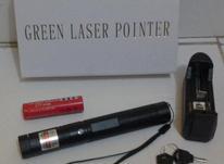 لیزر سبز شارژی در شیپور-عکس کوچک