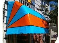 چتر سایبان بارونگیر چادر خیمه زیبا گرگان در شیپور-عکس کوچک