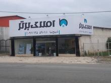 استخدام مشاور خانم و آقا در املاک در شیپور