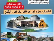 آفر تور ارمنستان در شیپور