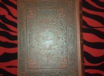 یک جلد بوستان سعدی در شیپور-عکس کوچک
