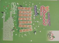کتاب تست خیلی سبز و منتشران شیمی در شیپور-عکس کوچک