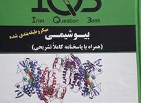 کتاب تست IQB بیوشیمی در شیپور-عکس کوچک