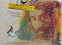 فارسی نهم طالب تبار در شیپور-عکس کوچک