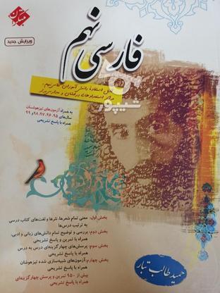 فارسی نهم طالب تبار در گروه خرید و فروش ورزش فرهنگ فراغت در مازندران در شیپور-عکس1