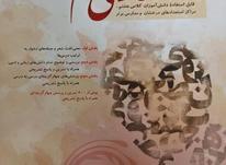 فارسی هشتم طالب تبار در شیپور-عکس کوچک