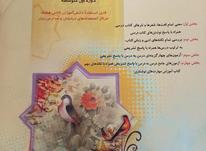 فارسی هفتم طالب تبار در شیپور-عکس کوچک
