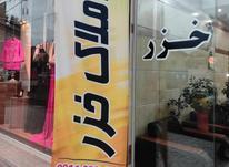 فروش آپارتمان 97 متر در خیابان جمهوری در شیپور-عکس کوچک