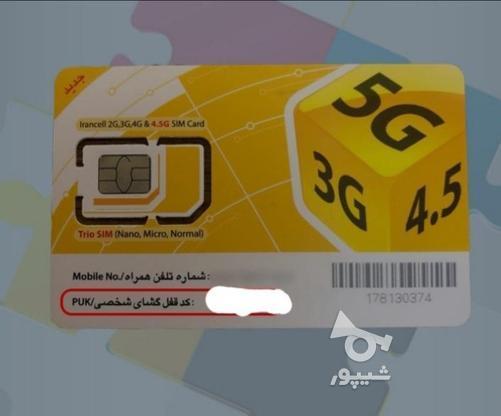 سیم کارت رند 0902-1231215 در گروه خرید و فروش موبایل، تبلت و لوازم در تهران در شیپور-عکس2