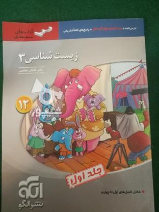 زیست دوازدهم نشر الگو در گروه خرید و فروش ورزش فرهنگ فراغت در فارس در شیپور-عکس1