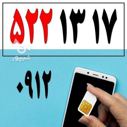 0912.522.13.17 دفتر پیشخوان دولت در گروه خرید و فروش موبایل، تبلت و لوازم در تهران در شیپور-عکس1