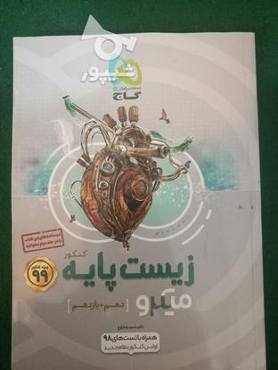 زیست پایه (دهم+یازدهم) در گروه خرید و فروش ورزش فرهنگ فراغت در فارس در شیپور-عکس1