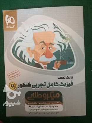 فیزیک جامع میکرو طلایی در گروه خرید و فروش ورزش فرهنگ فراغت در فارس در شیپور-عکس1