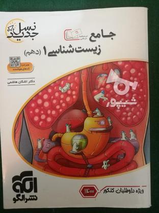 زیست دهم نشر الگو در گروه خرید و فروش ورزش فرهنگ فراغت در فارس در شیپور-عکس1
