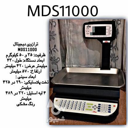ترازو دیجیتال مدل MDS1100 در گروه خرید و فروش صنعتی، اداری و تجاری در تهران در شیپور-عکس1