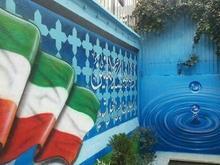دیوار نویسی نقاشی مدارس در شیپور