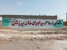 تبلیغات دیوار نویسی و طراحی و نقاشی در شیپور