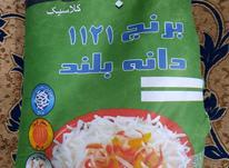 برنج دانه بلند 1121 اتابک درجه یک در شیپور-عکس کوچک