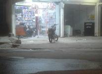 فروش ی باب مغازه تجاری در شیپور-عکس کوچک