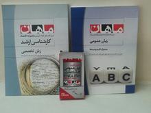 کتاب زبان عمومی ماهان کارشناسی ارشد با فلش کارت لغات در شیپور