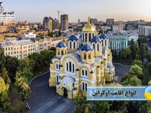 دریافت انواع ویزا و اخذ اقامت اوکراین در شیپور
