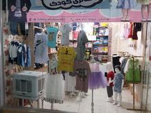 فروش انواع لباس بچگانه بصورت یکجا در شیپور