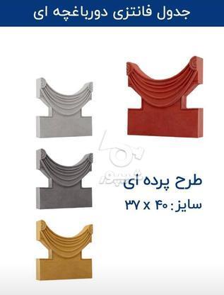 موزائیک و جدول دورباغچه ای نوین بتن در گروه خرید و فروش خدمات و کسب و کار در اصفهان در شیپور-عکس1