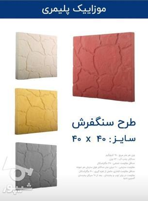 موزائیک و جدول دورباغچه ای نوین بتن در گروه خرید و فروش خدمات و کسب و کار در اصفهان در شیپور-عکس3