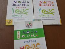 کتاب منو درسهام عربی 3 سال دبیرستان در شیپور
