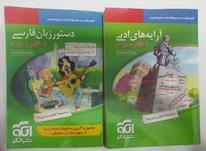 دستور و ارایه ی زبان فارسی در شیپور-عکس کوچک