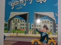 کتاب تست عربی دوازدهم عربی لند در شیپور-عکس کوچک