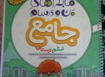 کتاب آموزشی جامع خیلی سبز ششم در شیپور-عکس کوچک