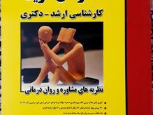 کتاب مدرسان شریف ارشد و دکتری رشته روانشناسی در شیپور