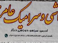 دیوار نویسی و پارچه نویسی .بنر تسلیت در شیپور