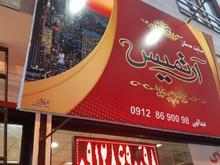 اجاره تجاری و مغازه 50 متر در اندیشه در شیپور