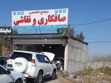 به یک کارگر نقاش ماشین نیازمندیم در شیپور