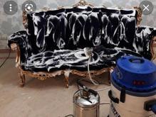 مبل شویی دراسرع وقت درمنزل در شیپور