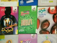 کتاب های کمک درسی کنکور در شیپور