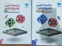 کتاب ریاضی جامع مهروماه در شیپور-عکس کوچک