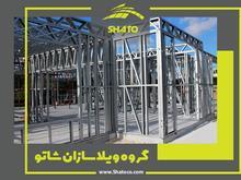 مجری ویلا با سازه های پیشرفته lsf ال اس اف پیمانکار ساخت در شیپور