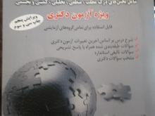 کتاب استعداد تحصیلی دکتری در شیپور